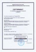 Сертификат об утверждении типа средств измерений на автомобильные весы ВТА-ДС