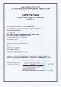 Сертификат об утверждении типа средств измерений на автомобильные весы ВТА