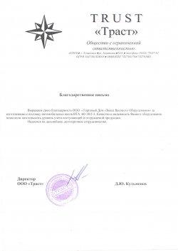Отзыв компании ООО «Траст» о автомобильных весах 60 тонн