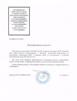 Отзыв компании ООО «ОПТИМА-АГРО» об автомобильных весах 80 тонн
